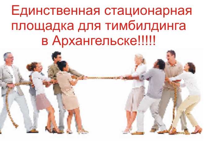 Лукоморье.Архангельск.